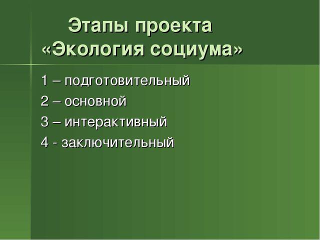 Этапы проекта «Экология социума» 1 – подготовительный 2 – основной 3 – интер...