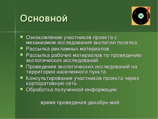 Основной Ознакомление участников проекта с механизмом исследования экологии п...