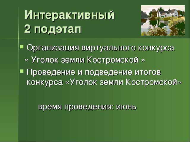 Интерактивный 2 подэтап Организация виртуального конкурса « Уголок земли Кост...