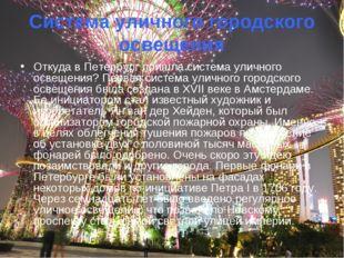 Система уличного городского освещения Откуда в Петербург пришла система улич