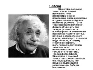 1905год Эйнштейн выдвинул тезис, что не только излучение, но и распростране