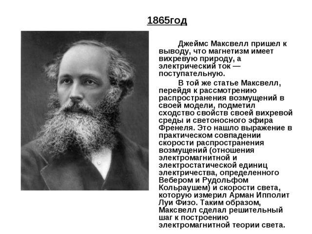 1865год Джеймс Максвелл пришел к выводу, что магнетизм имеет вихревую прир...
