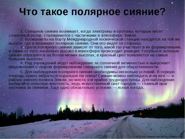 Что такое полярное сияние? 1. Северное сияние возникает, когда электроны и...