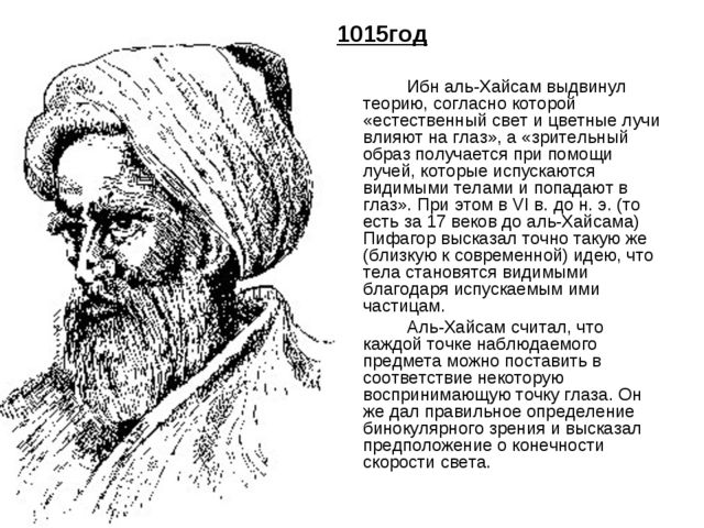 1015год Ибн аль-Хайсам выдвинул теорию, согласно которой «естественный свет...