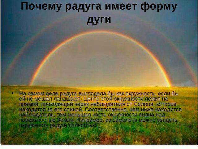 Почему радуга имеет форму дуги На самом деле радуга выглядела бы как окружнос...