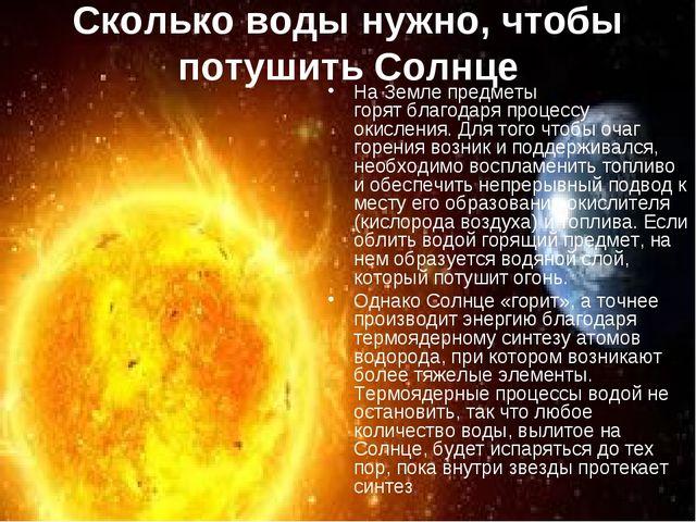 Сколько воды нужно, чтобы потушить Солнце На Земле предметы горятблагодаря п...