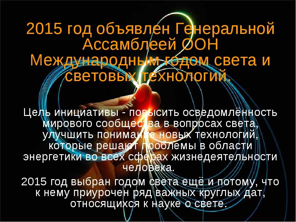 2015 год объявлен Генеральной Ассамблеей ООН Международным годом света и све...