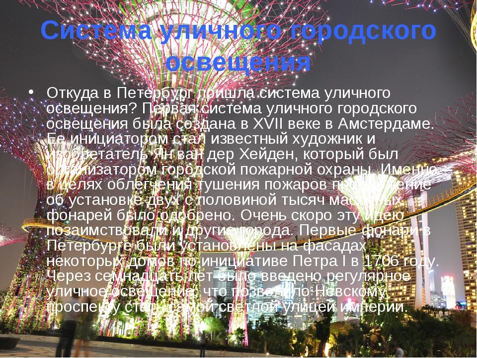 Система уличного городского освещения Откуда в Петербург пришла система улич...