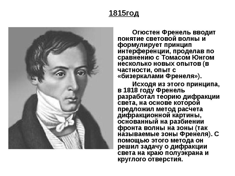 1815год Огюстен Френель вводит понятие световой волны и формулирует принцип...