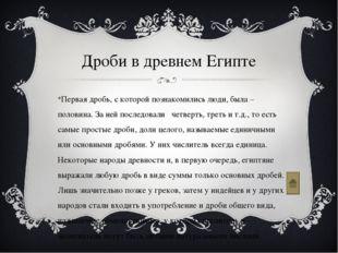 Закончить бы мне хотелось цитатой Цицерона: Без знания дробей никто не может