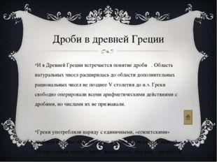 Литературные источники 1.Бородин А.И. Из истории арифметики. Головное издател