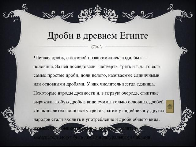 Закончить бы мне хотелось цитатой Цицерона: Без знания дробей никто не может...