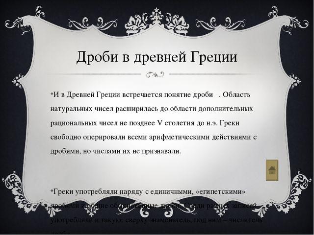 Литературные источники 1.Бородин А.И. Из истории арифметики. Головное издател...