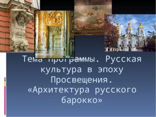Церковь «Архитектура русского барокко» Тема программы. Русская культура в эпо