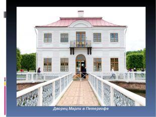 Дворец Марли в Петергофе