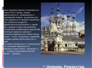 Церковь Рождества Богородицы в Путинках. Первые признаки барокко появляются
