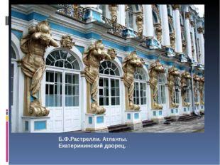 Б.Ф.Растрелли. Атланты. Екатерининский дворец.