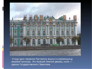 Зимний дворец И еще одно творение Растрелли вошло в сокровищницу мировой кул
