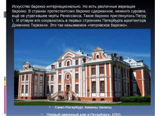 Санкт-Петербург. Кикины палаты. Первый каменный дом в Петербурге. 1707г. Иску