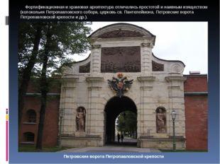 Петровские ворота Петропавловской крепости Фортификационная и храмовая архите
