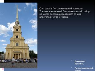 Доминико Трезини. Петропавловский собор. Отстроил в Петропавловской крепости