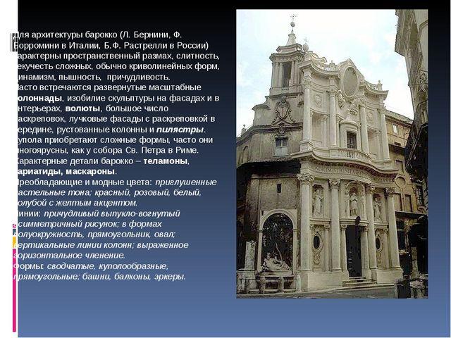 Для архитектуры барокко (Л. Бернини, Ф. Борромини в Италии, Б.Ф. Растрелли в...