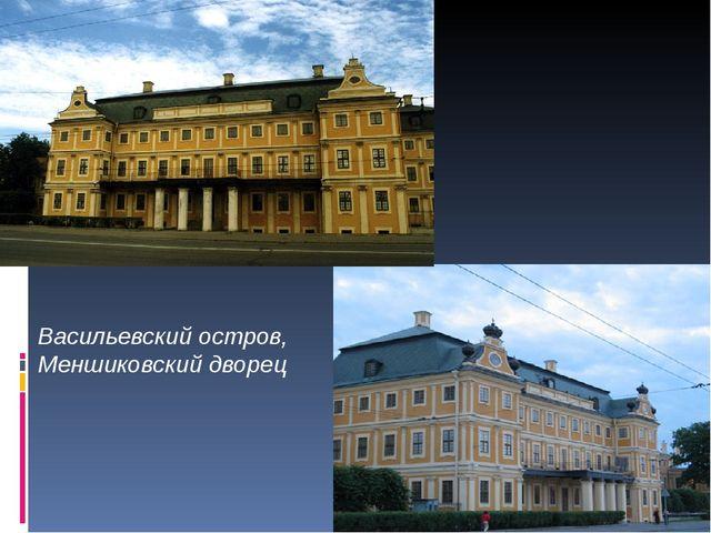 Васильевский остров, Меншиковский дворец