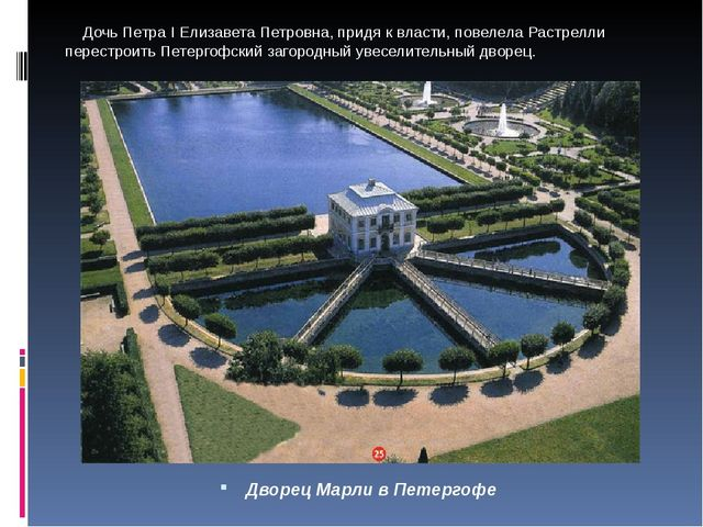 Дворец Марли в Петергофе Дочь Петра I Елизавета Петровна, придя к власти, пов...