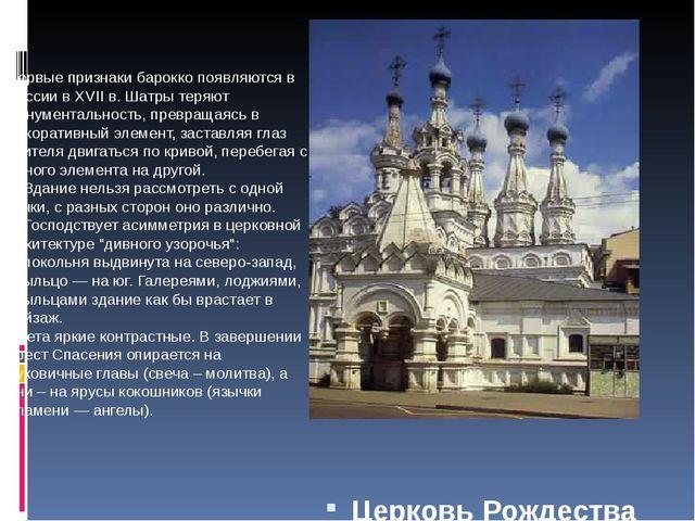 Церковь Рождества Богородицы в Путинках. Первые признаки барокко появляются...