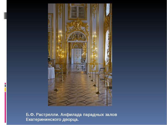 Б.Ф. Растрелли. Анфилада парадных залов Екатерининского дворца.