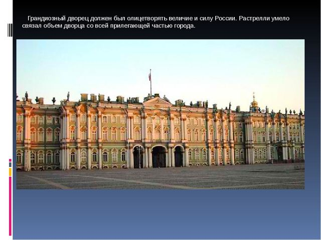 Зимний дворец Грандиозный дворец должен был олицетворять величие и силу Росс...