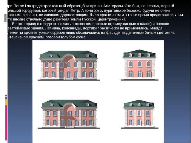 При Петре I за градостроительный образец был принят Амстердам. Это был, во-пе...
