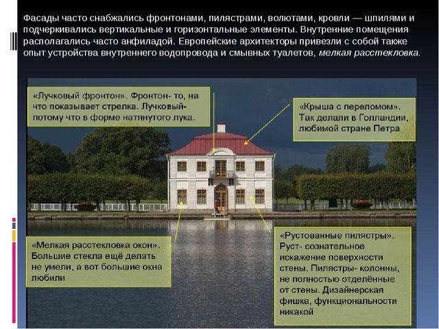 Фасады часто снабжались фронтонами, пилястрами, волютами, кровли— шпилями и...