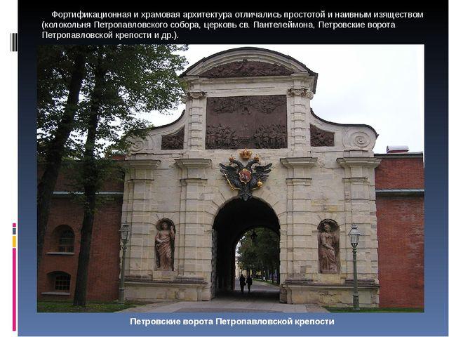 Петровские ворота Петропавловской крепости Фортификационная и храмовая архите...