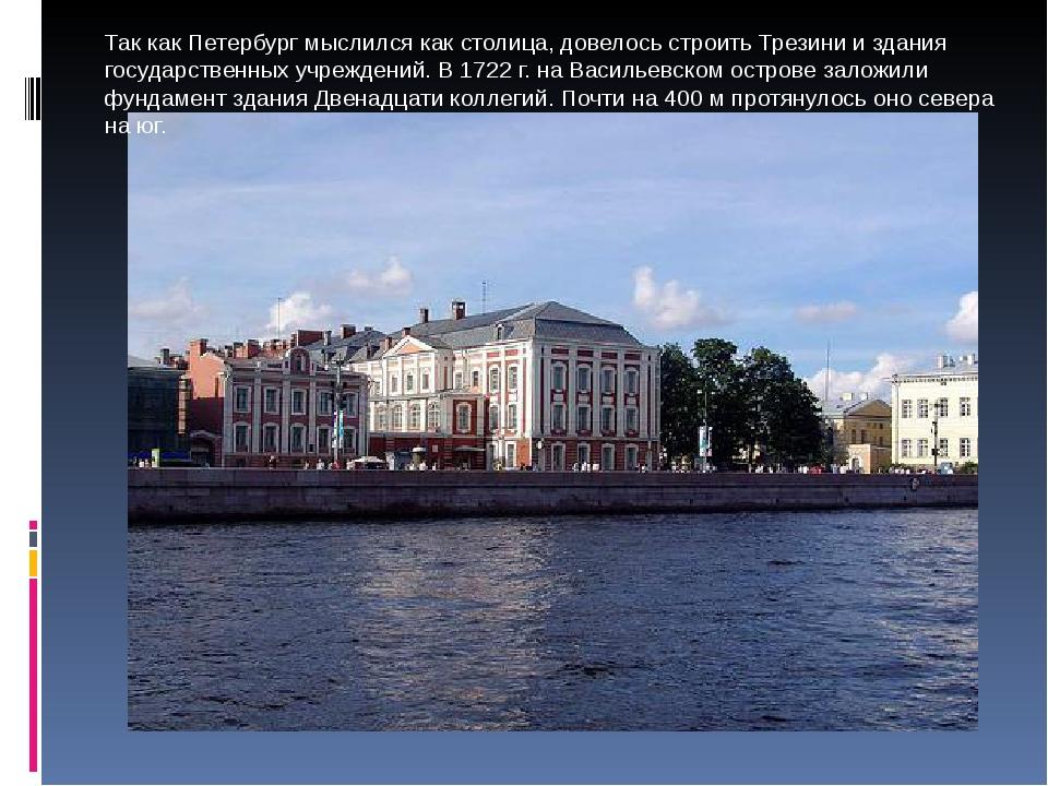 Доминико Трезини. Здание «Двенадцати коллегий». Так как Петербург мыслился к...