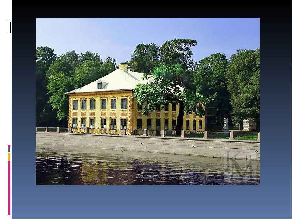 Летний дворец Петра I. Домик Петра.