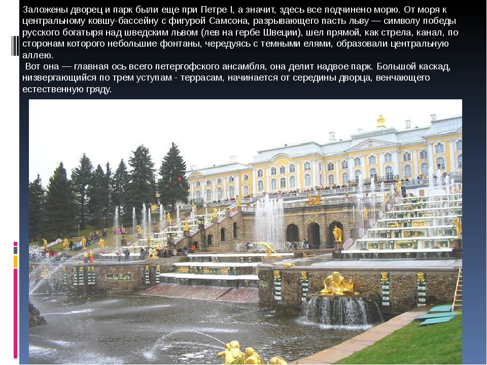 . Заложены дворец и парк были еще при Петре I, а значит, здесь все подчинено...