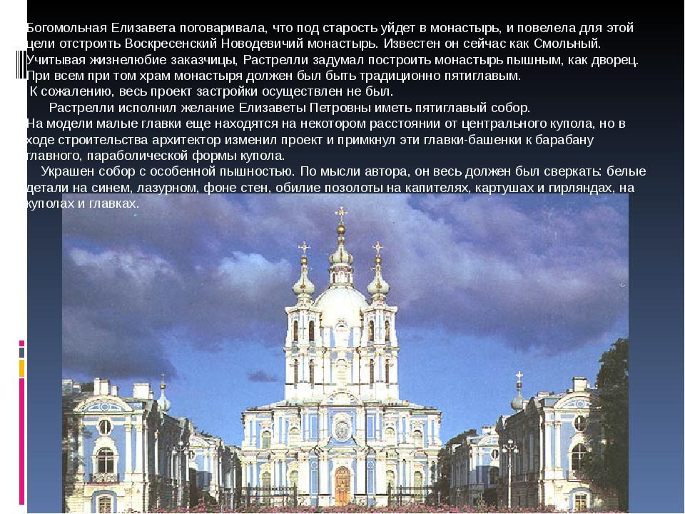 Богомольная Елизавета поговаривала, что под старость уйдет в монастырь, и по...