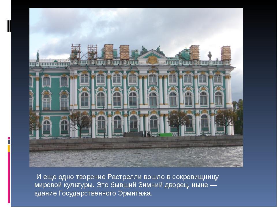 Зимний дворец И еще одно творение Растрелли вошло в сокровищницу мировой кул...