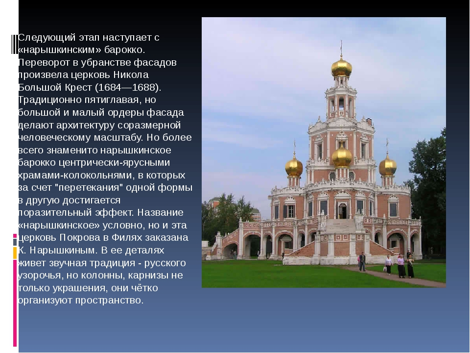 Церковь Покрова в Филях. «Нарышкинское» барокко Следующий этап наступает с «...