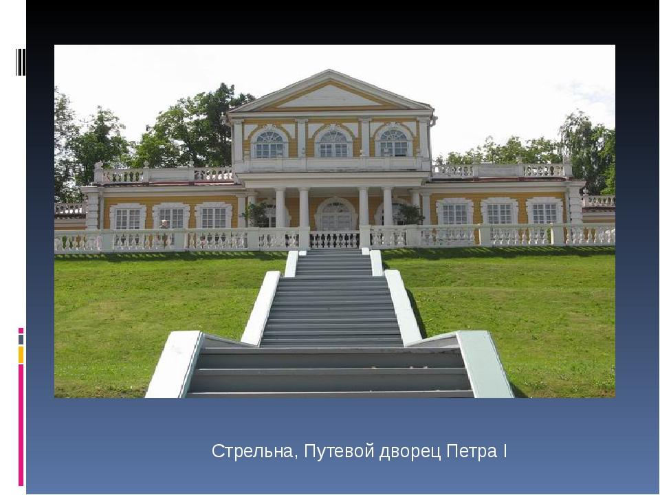Стрельна, Путевой дворец Петра I