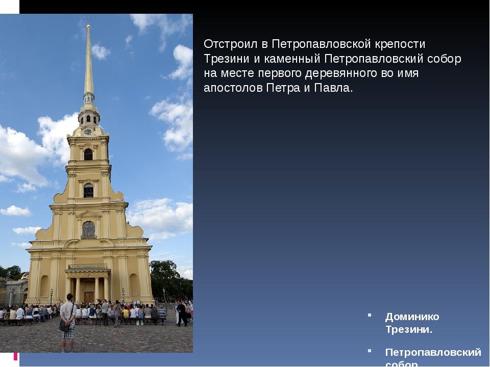 Доминико Трезини. Петропавловский собор. Отстроил в Петропавловской крепости...