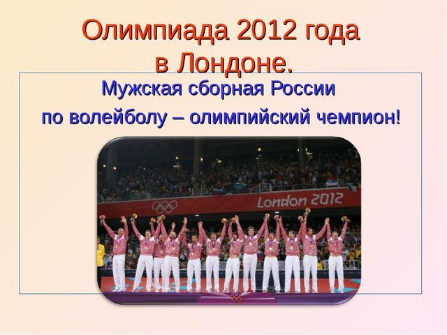 Олимпиада 2012 года в Лондоне. Мужская сборная России по волейболу – олимпийс...
