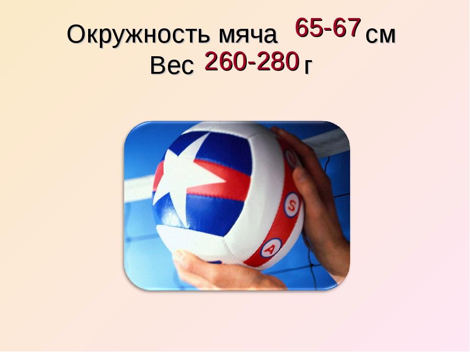 Окружность мяча см Вес г 65-67 260-280