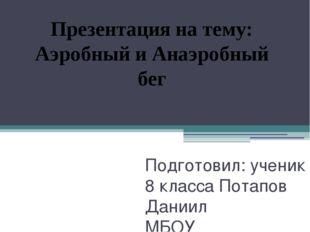 Подготовил: ученик 8 класса Потапов Даниил МБОУ «Курасовская ООШ» Проверил :