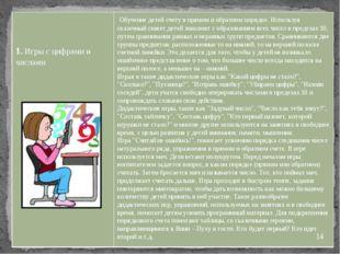 1.Игры с цифрами и числами Обучение детей счету в прямом и обратном порядке.