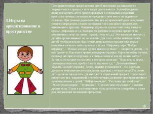 3.Игры на ориентирование в пространстве Пространственные представления детей