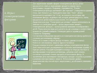 4. Игры с геометрическими фигурами Для закрепления знаний о форме геометриче