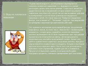 5. Игры на логическое мышление В дошкольном возрасте у детей начинают формир