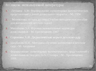 8.Список используемой литературы: Леушина А.М. Формирование элементарных мате